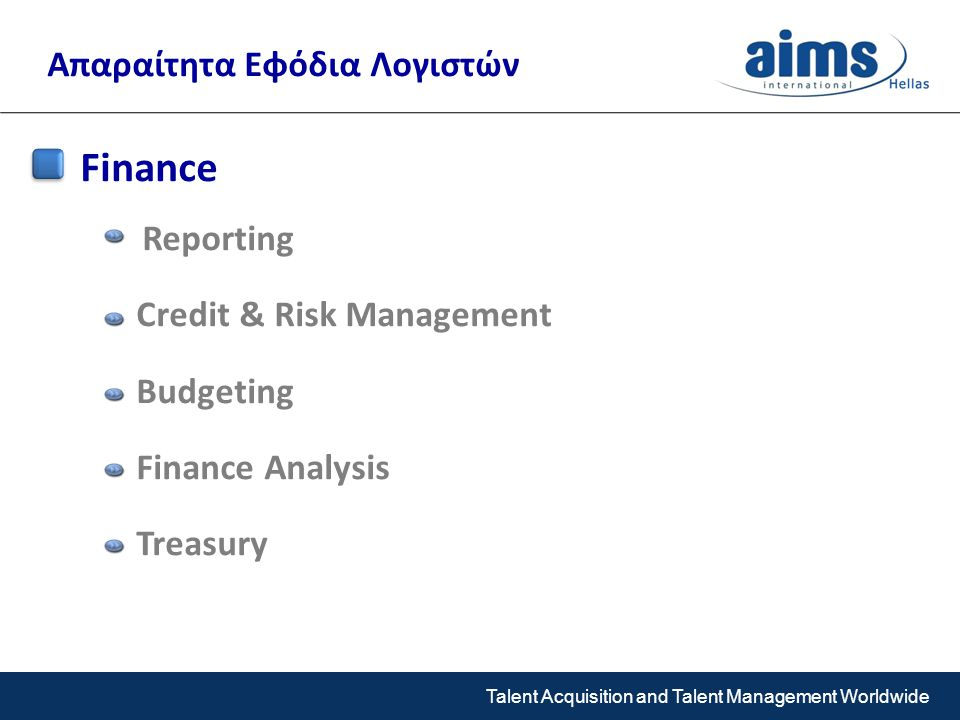 Talent Acquisition and Talent Management Worldwide Finance Reporting Credit & Risk Management Budgeting Finance Analysis Treasury Απαραίτητα Εφόδια Λο
