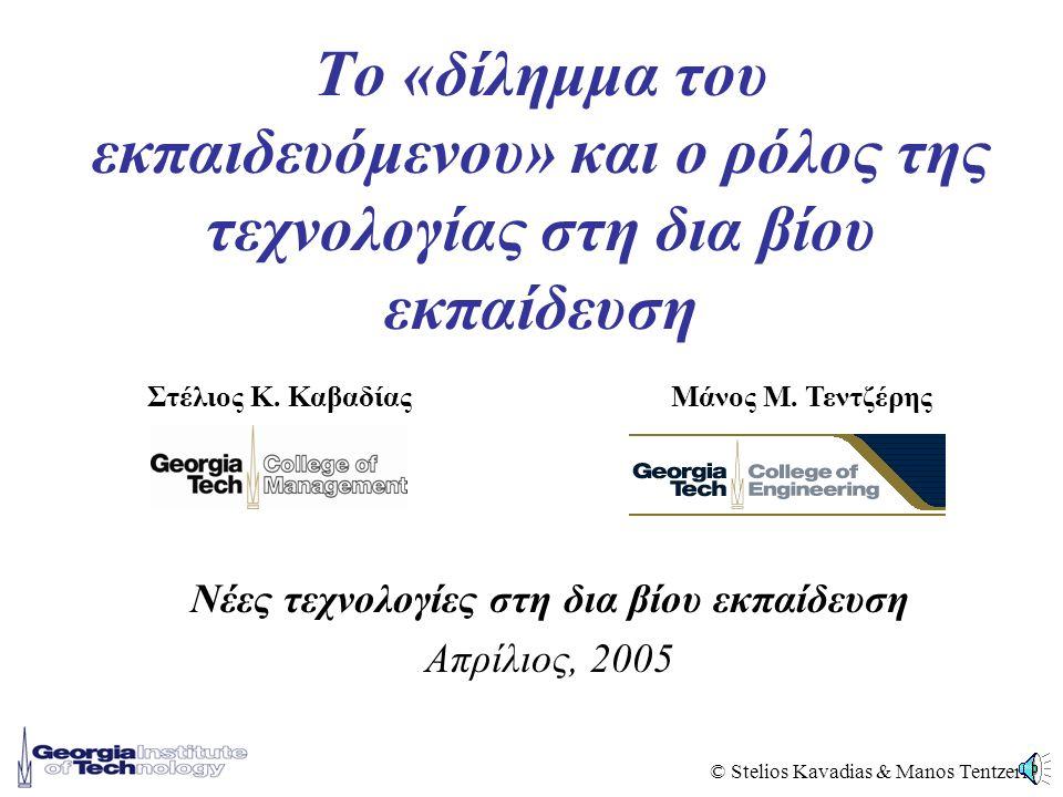 © Stelios Kavadias & Manos Tentzeris To «δίλημμα του εκπαιδευόμενου» και ο ρόλος της τεχνολογίας στη δια βίου εκπαίδευση Νέες τεχνολογίες στη δια βίου εκπαίδευση Απρίλιος, 2005 Στέλιος Κ.
