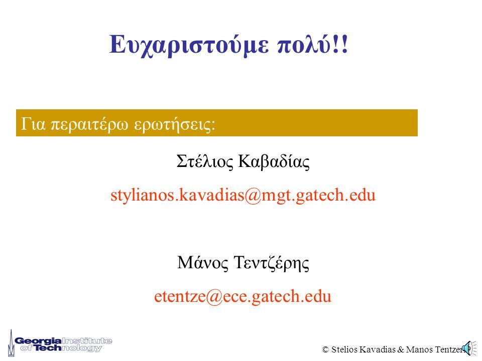 © Stelios Kavadias & Manos Tentzeris Προοπτικές στην / για την Ελλάδα 1.Επένδυση στη χρήση νέων τεχνολογίων σε περιπτώσεις εξειδικευμένων γνώσεων ή εκπαιδευτικών αντικειμένων με μικρή αβεβαιότητα (π.χ.