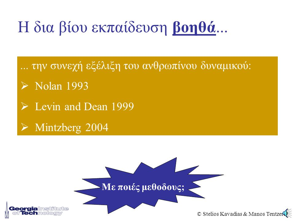 © Stelios Kavadias & Manos Tentzeris Η δια βίου εκπαίδευση βοηθά......