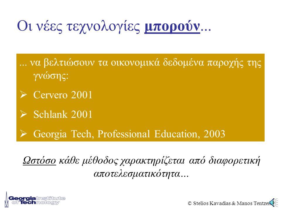 © Stelios Kavadias & Manos Tentzeris Οι νέες τεχνολογίες μπορούν......