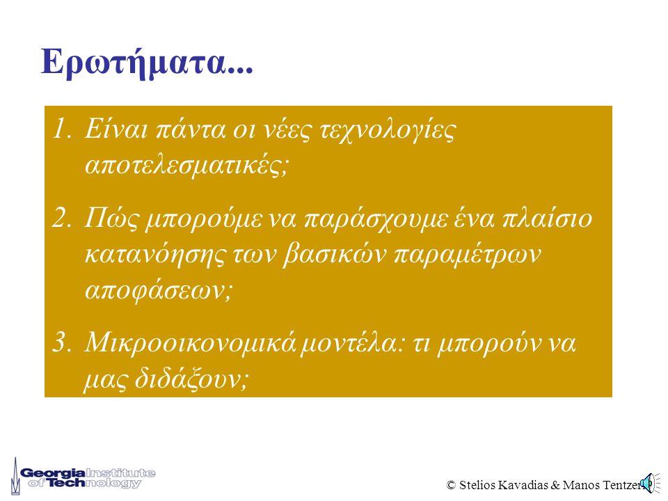 © Stelios Kavadias & Manos Tentzeris Ερωτήματα...