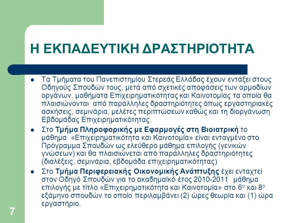 7 Η ΕΚΠΑΔΕΥΤΙΚΗ ΔΡΑΣΤΗΡΙΟΤΗΤΑ  Τα Τμήματα του Πανεπιστημίου Στερεάς Ελλάδας έχουν εντάξει στους Οδηγούς Σπουδών τους, μετά από σχετικές αποφάσεις των