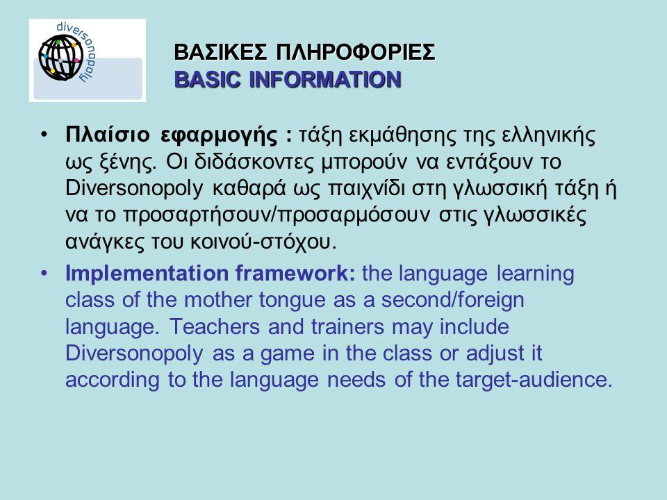 •Πλαίσιο εφαρμογής : τάξη εκμάθησης της ελληνικής ως ξένης.