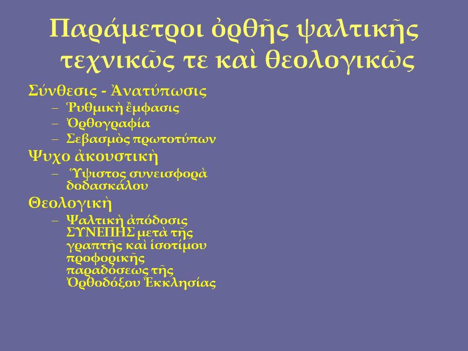 Παράμετροι ὀρθῆς ψαλτικῆς τεχνικῶς τε καὶ θεολογικῶς Σύνθεσις - Ἀνατύπωσις –Ῥυθμικὴ ἒμφασις –Ὀρθογραφία –Σεβασμὸς πρωτοτύπων Ψυχο ἀκουστικὴ – Ὑψιστος συνεισφορὰ δοδασκάλου Θεολογικὴ –Ψαλτικὴ ἀπόδοσις ΣΥΝΕΠΗΣ μετὰ τῆς γραπτῆς καὶ ἱσοτίμου προφορικῆς παραδόσεως τῆς Ὀρθοδόξου Ἐκκλησίας