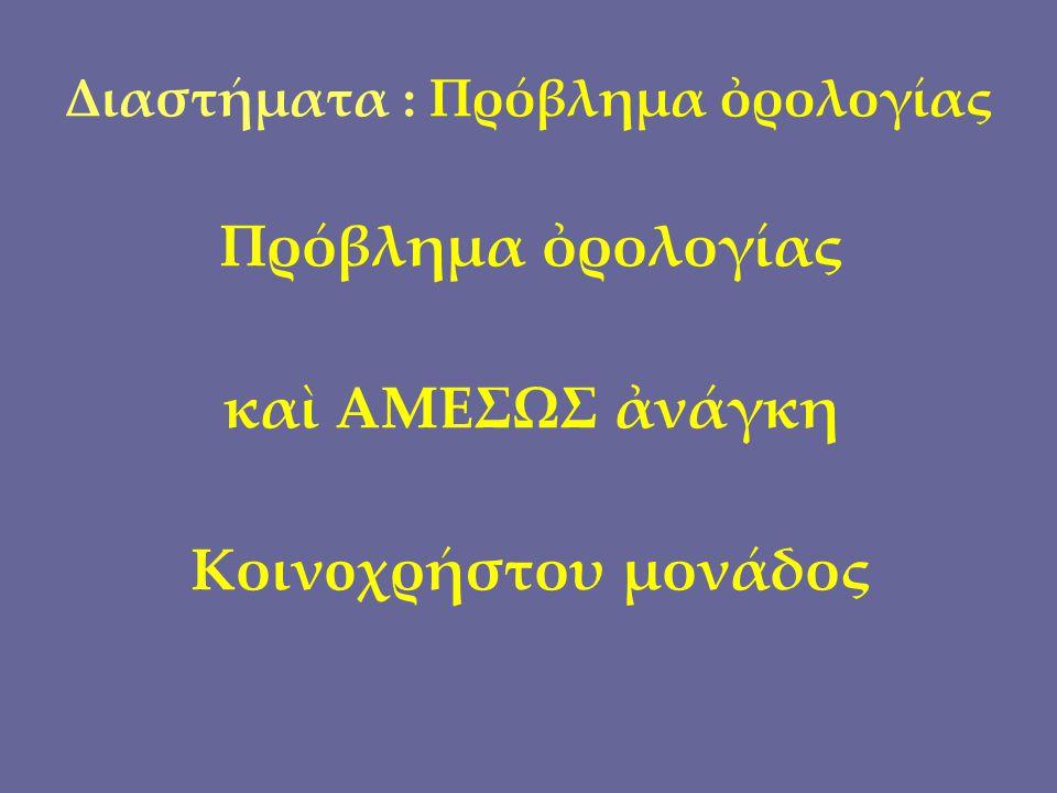 Διαστήματα : Πρόβλημα ὀρολογίας Πρόβλημα ὀρολογίας καὶ ΑΜΕΣΩΣ ἀνάγκη Κοινoχρήστου μονάδος