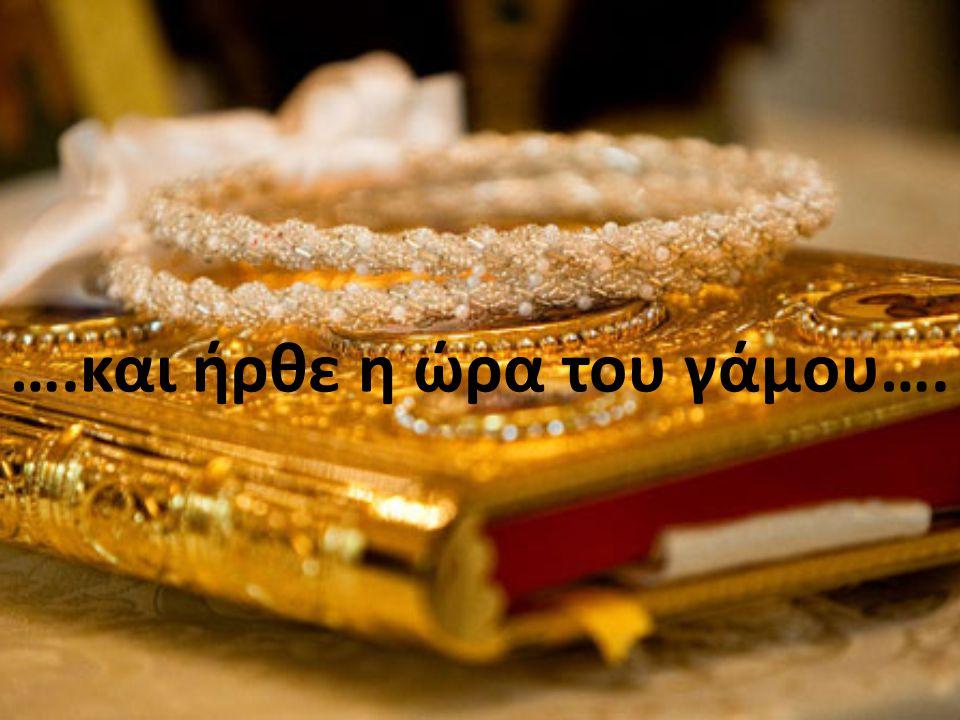 ….και ήρθε η ώρα του γάμου….