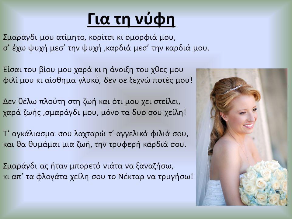 Για τη νύφη Σμαράγδι μου ατίμητο, κορίτσι κι ομορφιά μου, σ' έχω ψυχή μεσ' την ψυχή,καρδιά μεσ' την καρδιά μου.