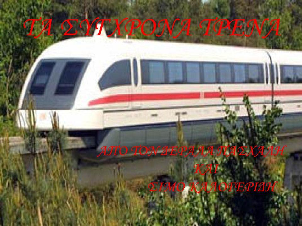 ΤΙ ΕΙΝΑΙ ΤΑ ΤΡΕΝΑ; Το τρένο αποτελεί σήμερα κυρίαρχο μέσο κατηγορίας μεταφορών, των σιδηροδρομικών μεταφορών.