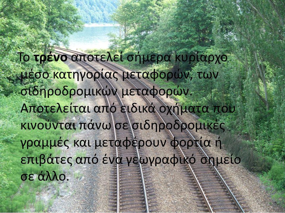 ΤΑ ΤΡΕΝΑ ΤΟΥ ΣΗΜΕΡΑ Η εξέλιξη της τεχνολογίας δε θα μπορούσε να μην επηρεάσει και τις σιδηροδρομικές μεταφορές.