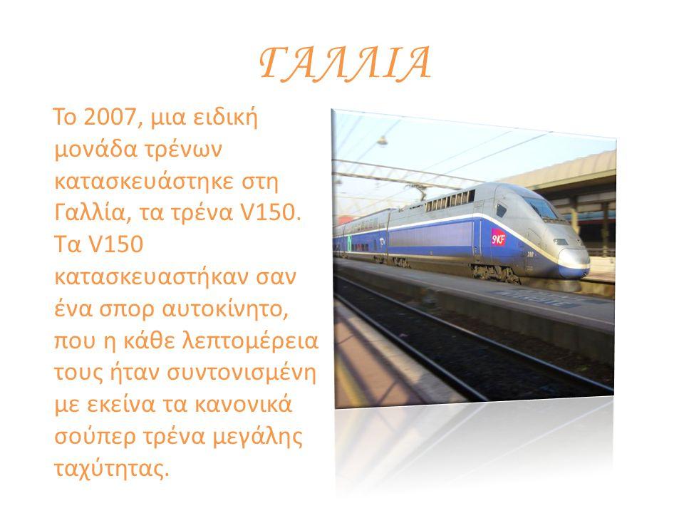 ΙΣΠΑΝΙΑ Τα Ισπανικά τρένα τύπου ΑVE πάνε 300 χλμ.την ώρα.