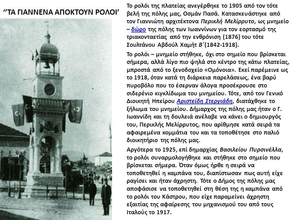 ''ΤΑ ΓΙΑΝΝΕΝΑ ΑΠΟΚΤΟΥΝ ΡΟΛΟΙ' Το ρολόι της πλατείας ανεγέρθηκε το 1905 από τον τότε βελή της πόλης μας, Οσμάν Πασά.