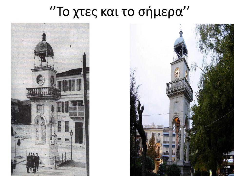 ''Το χτες και το σήμερα''