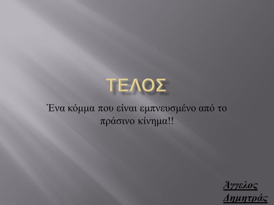 Παρέα μ ε τ ον λ αό θ α πολεμήσουμε γ ια έ να καλύτερο α ύριο !!!!! Για μία καλύτερη Ελλάδα