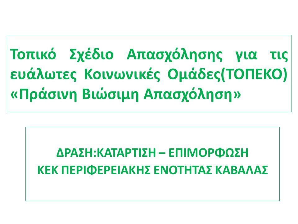 Τοπικό Σχέδιο Απασχόλησης για τις ευάλωτες Κοινωνικές Ομάδες(ΤΟΠΕΚΟ) «Πράσινη Βιώσιμη Απασχόληση» ΔΡΑΣΗ:ΚΑΤΑΡΤΙΣΗ – ΕΠΙΜΟΡΦΩΣΗ ΚΕΚ ΠΕΡΙΦΕΡΕΙΑΚΗΣ ΕΝΟΤΗΤΑΣ ΚΑΒΑΛΑΣ