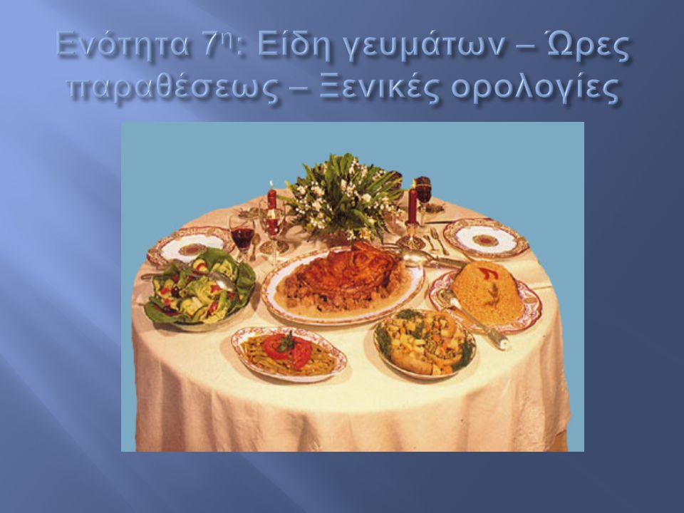  Η διάκρισή τους είναι σημαντική διότι έτσι γίνεται καλύτερη η επικοινωνία μεταξύ των τμημάτων  Διάκριση σύμφωνα με τη διατροφή Κύρια γεύματα Δευτερεύοντα γεύματα Διάκριση κατά τον προγραμματισμό, κυρίως σε Table d' Hote εστιατόρια Τακτικά γεύματα Έκτακτα γεύματα Γεύματα εκδηλώσεων