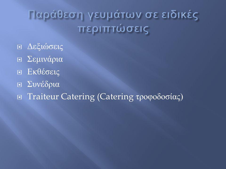  Δεξιώσεις  Σεμινάρια  Εκθέσεις  Συνέδρια  Traiteur Catering (Catering τροφοδοσίας )