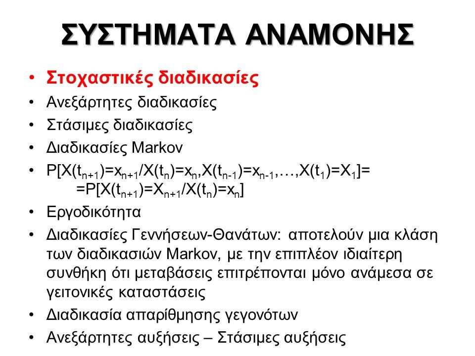 ΣΥΣΤΗΜΑΤΑ ΑΝΑΜΟΝΗΣ •Στοχαστικές διαδικασίες •Ανεξάρτητες διαδικασίες •Στάσιμες διαδικασίες •Διαδικασίες Markov •P[X(t n+1 )=x n+1 /X(t n )=x n,X(t n-1
