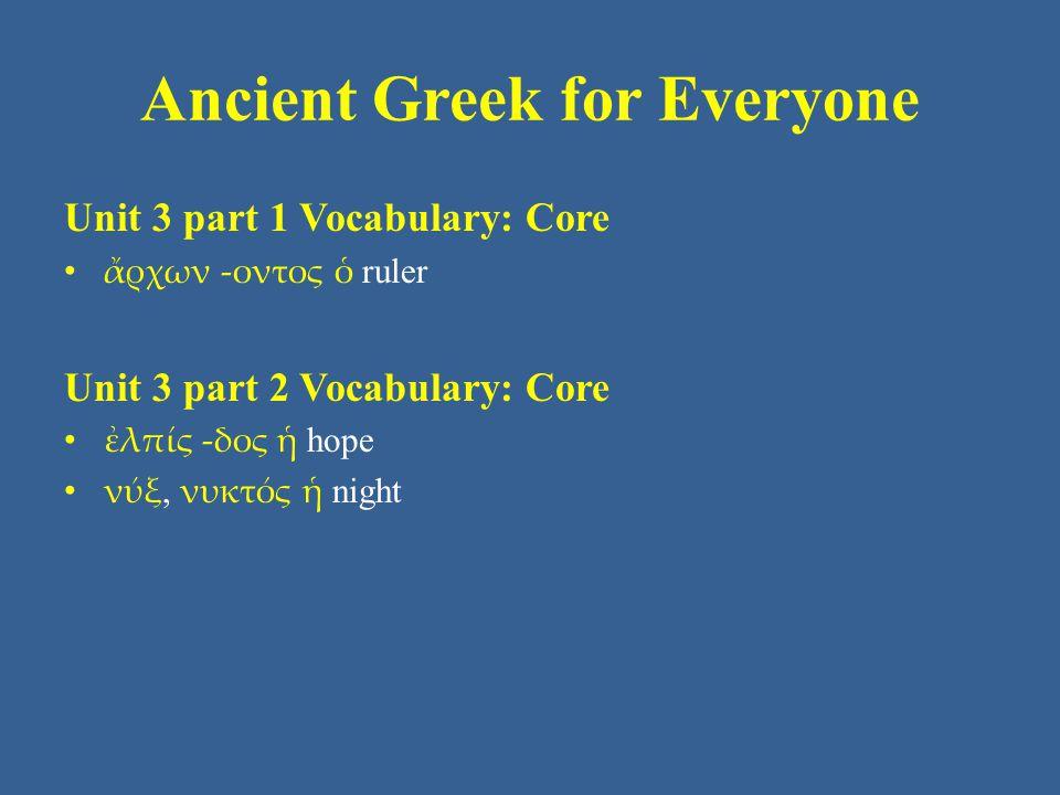 Ancient Greek for Everyone Unit 3 part 3 Vocabulary: Core • αἷμα -ατος τό blood • ὄνομα -ατος τό name • πνεῦμα -ατος τό wind, breath, spirit • στόμα -ατος τό mouth • σῶμα -ατος τό body