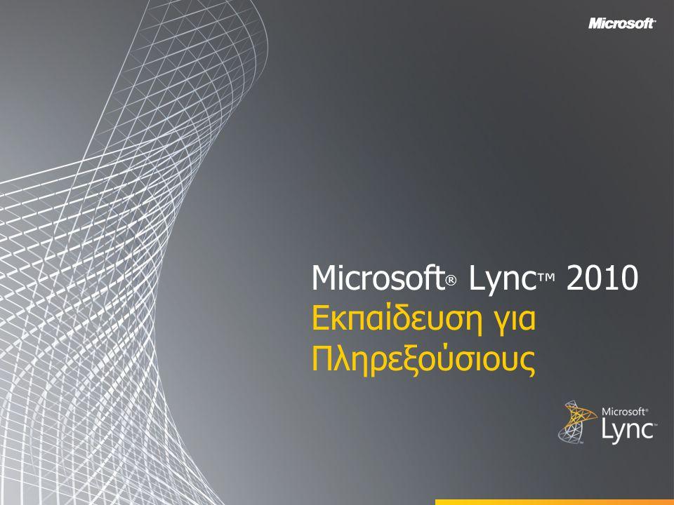 Στόχοι Σε αυτόν τον κύκλο μαθημάτων, θα μάθετε πώς πραγματοποιούνται τα παρακάτω: •Ρύθμιση της πρόσβασης πληρεξουσίων με τη χρήση του Outlook •Ρύθμιση της πρόσβασης πληρεξουσίων στο Lync •Προγραμματισμός μιας ηλεκτρονικής σύσκεψης για λογαριασμό του προϊσταμένου σας •Προετοιμασία για άμεση σύσκεψη για λογαριασμό του προϊσταμένου σας •Εκκίνηση μιας κλήσης διάσκεψης για λογαριασμό του προϊσταμένου σας