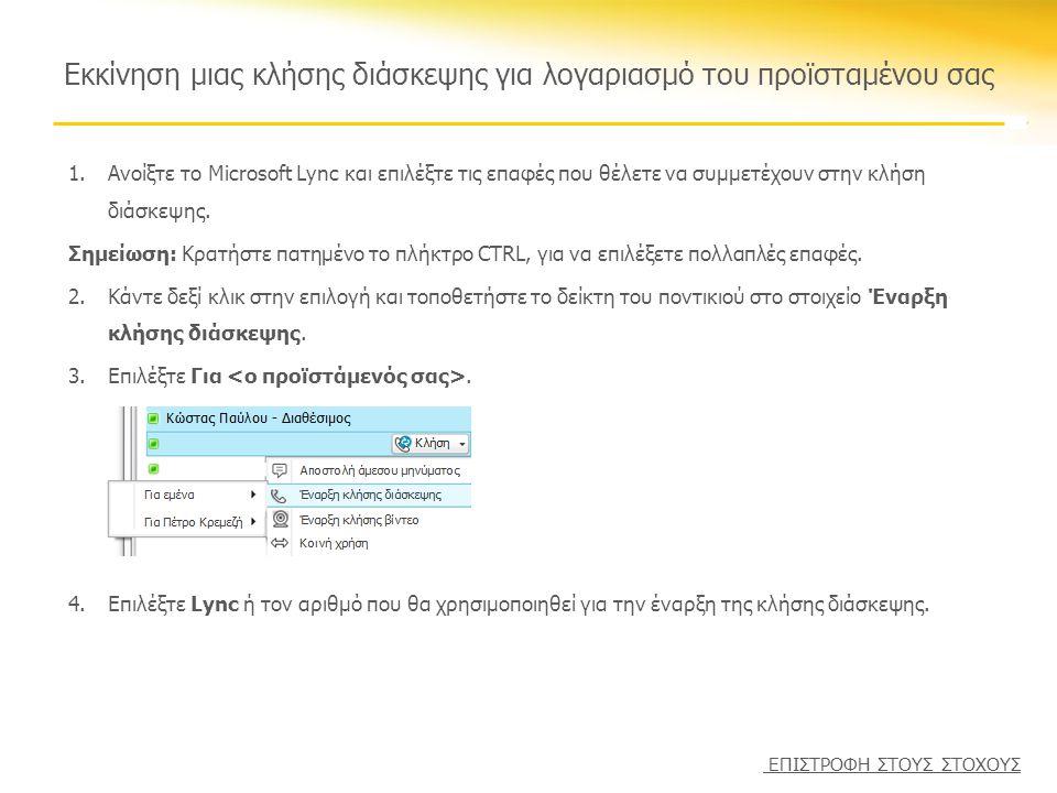 1.Ανοίξτε το Microsoft Lync και επιλέξτε τις επαφές που θέλετε να συμμετέχουν στην κλήση διάσκεψης. Σημείωση: Κρατήστε πατημένο το πλήκτρο CTRL, για ν