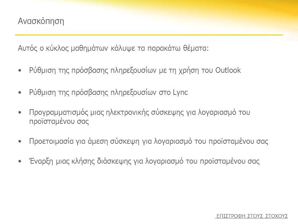 Ανασκόπηση Αυτός ο κύκλος μαθημάτων κάλυψε τα παρακάτω θέματα: •Ρύθμιση της πρόσβασης πληρεξουσίων με τη χρήση του Outlook •Ρύθμιση της πρόσβασης πληρ