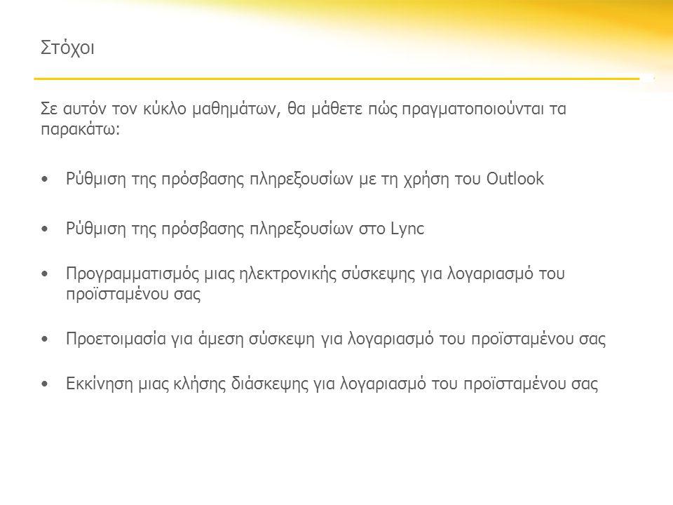 Ρύθμιση της πρόσβασης πληρεξουσίων με τη χρήση του Outlook 2007 1.Κάντε κλικ στην επιλογή Εργαλεία και, κατόπιν, κάντε κλικ στις Επιλογές.