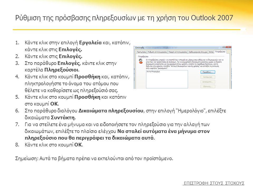 Ρύθμιση της πρόσβασης πληρεξουσίων με τη χρήση του Outlook 2007 1.Κάντε κλικ στην επιλογή Εργαλεία και, κατόπιν, κάντε κλικ στις Επιλογές. 2.Κάντε κλι
