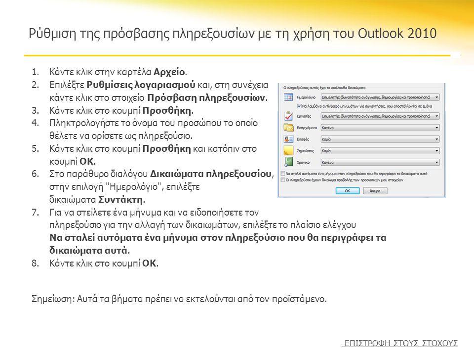 Ρύθμιση της πρόσβασης πληρεξουσίων με τη χρήση του Outlook 2010 1.Κάντε κλικ στην καρτέλα Αρχείο. 2.Επιλέξτε Ρυθμίσεις λογαριασμού και, στη συνέχεια κ