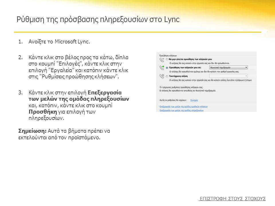 Ρύθμιση της πρόσβασης πληρεξουσίων στο Lync 1.Ανοίξτε το Microsoft Lync. 2.Κάντε κλικ στο βέλος προς τα κάτω, δίπλα στο κουμπί
