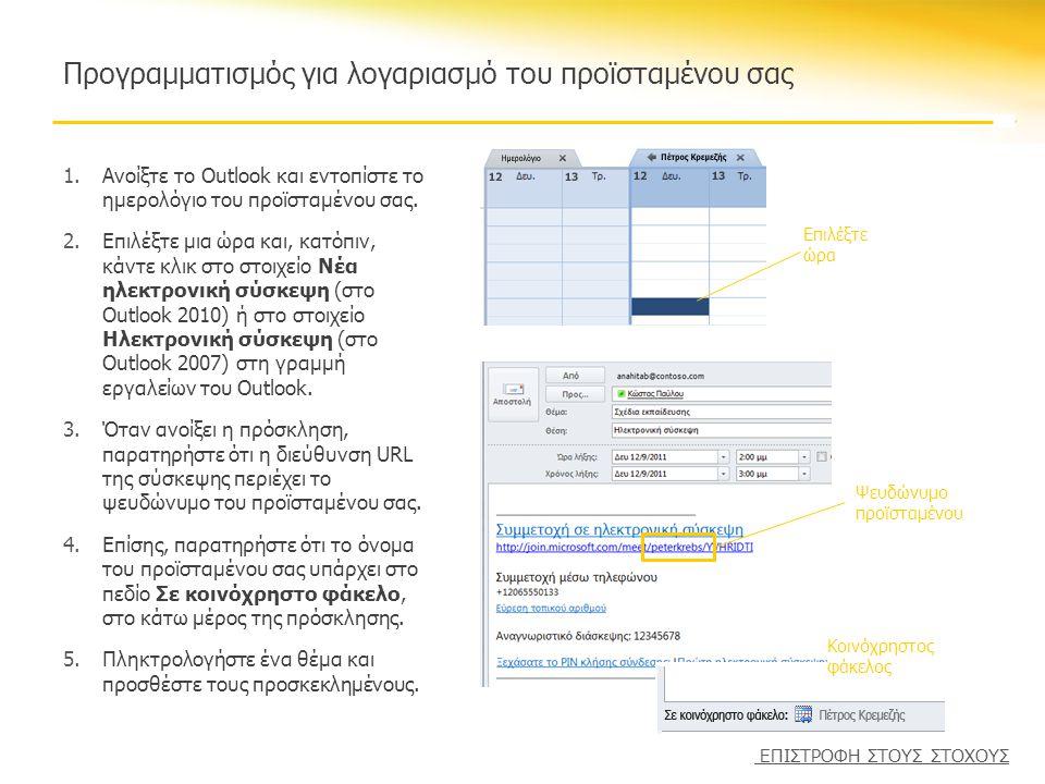 Προγραμματισμός για λογαριασμό του προϊσταμένου σας 1.Ανοίξτε το Outlook και εντοπίστε το ημερολόγιο του προϊσταμένου σας. 2.Επιλέξτε μια ώρα και, κατ