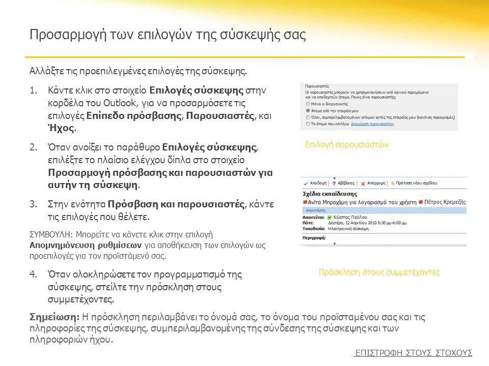 Άμεση σύσκεψη για λογαριασμό του προϊσταμένου σας Για εκκίνηση μη προγραμματισμένης σύσκεψης με τη χρήση της εντολής Άμεση σύσκεψη, κάντε τα παρακάτω: 1.Ανοίξτε το Microsoft Lync, κάντε κλικ στο κουμπί Επιλογές και, κατόπιν, κάντε κλικ στο Άμεση σύσκεψη.
