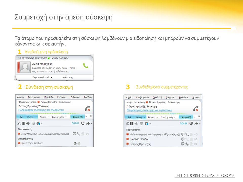 1.Ανοίξτε το Microsoft Lync και επιλέξτε τις επαφές που θέλετε να συμμετέχουν στην κλήση διάσκεψης.