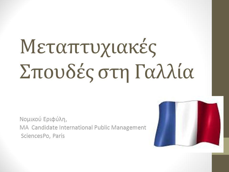 Αυτοπαρουσίαση • Προπτυχιακό στο ΔΕΣ κατευθυνση Διεθνών Οικονομικών Σπουδών με ΜΟ 8.76/10 • Μεταπτυχιακό : Dual Degree in International Public Management and International Finance and Economic Policy ( Grande Ecole: SciencesPo-Columbia) Συμβουλή: Αναζήτηση προγραμμάτων (μίξη γνωστών και λιγότερο φημισμένων παν.)