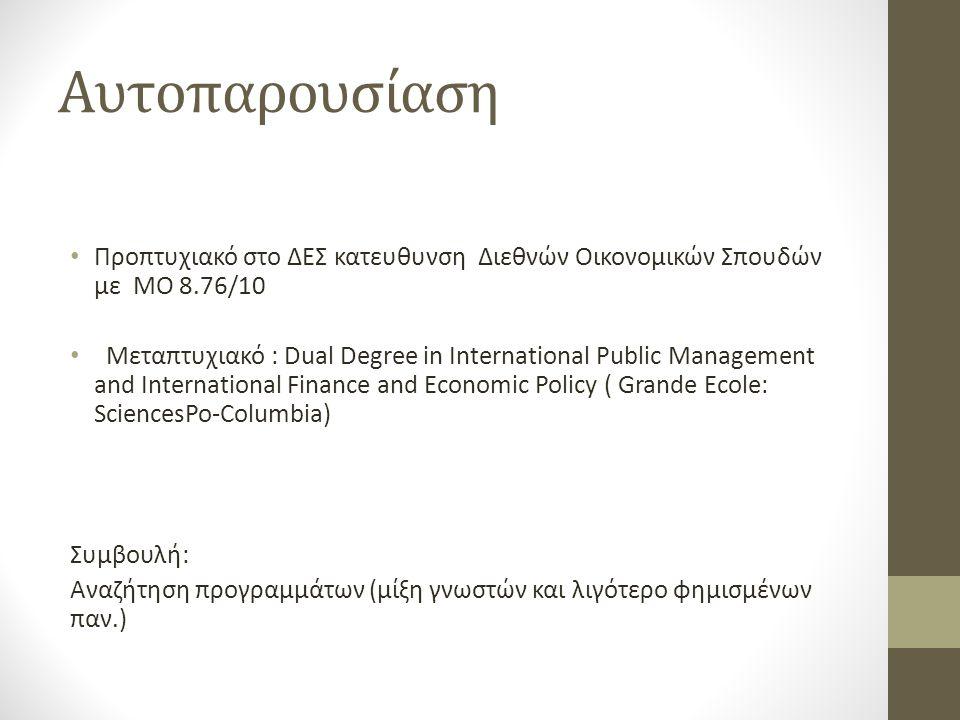 Αυτοπαρουσίαση • Προπτυχιακό στο ΔΕΣ κατευθυνση Διεθνών Οικονομικών Σπουδών με ΜΟ 8.76/10 • Μεταπτυχιακό : Dual Degree in International Public Managem