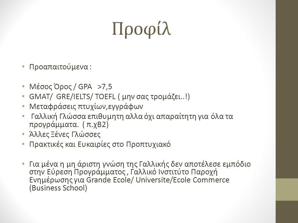 Προφίλ • Προαπαιτούμενα : • Μέσος Όρος / GPA >7,5 • GMAT/ GRE/IELTS/ TOEFL ( μην σας τρομάζει..!) • Μεταφράσεις πτυχίων,εγγράφων • Γαλλική Γλώσσα επιθ