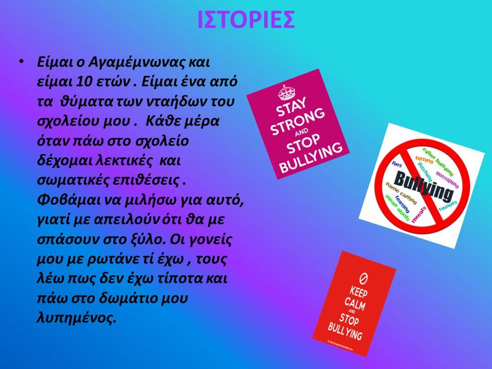 • Είμαι η Ιωσηφίνα και είμαι 15 ετών.
