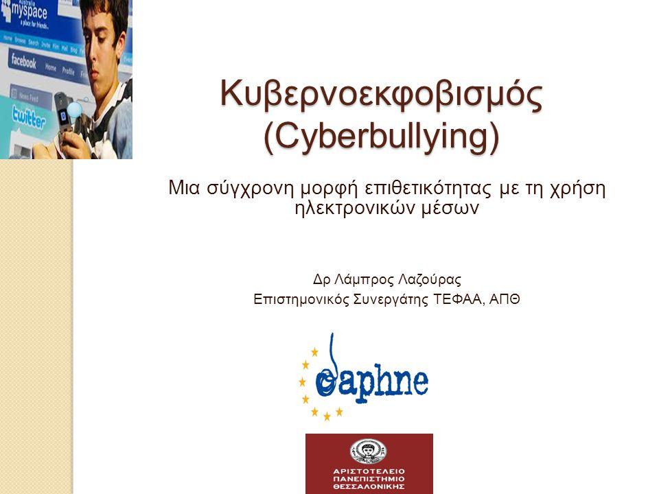 Κυβερνοεκφοβισμός (Cyberbullying) Μια σύγχρονη μορφή επιθετικότητας με τη χρήση ηλεκτρονικών μέσων Δρ Λάμπρος Λαζούρας Επιστημονικός Συνεργάτης ΤΕΦΑΑ,