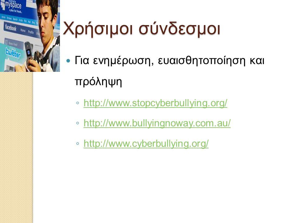 Χρήσιμοι σύνδεσμοι  Για ενημέρωση, ευαισθητοποίηση και πρόληψη ◦ http://www.stopcyberbullying.org/ http://www.stopcyberbullying.org/ ◦ http://www.bul