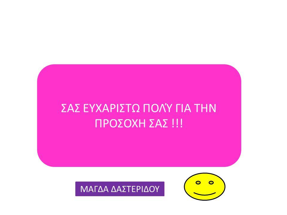 ΣΑΣ ΕΥΧΑΡΙΣΤΩ ΠΟΛΎ ΓΙΑ ΤΗΝ ΠΡΟΣΟΧΗ ΣΑΣ !!! ΜΑΓΔΑ ΔΑΣΤΕΡΙΔΟΥ