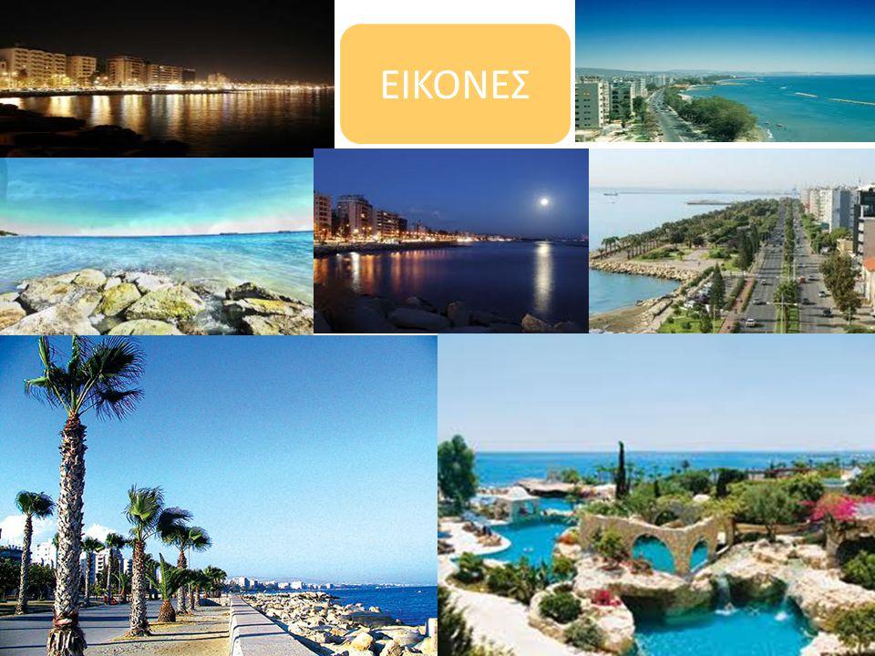 Κάποια βίντεο από την Κύπρο: http://youtu.be/6pd1o8c9yT8 http://youtu.be/0CxIPyriX9U http://youtu.be/KLygFaR7_BU ΒΙΝΤΕΟ