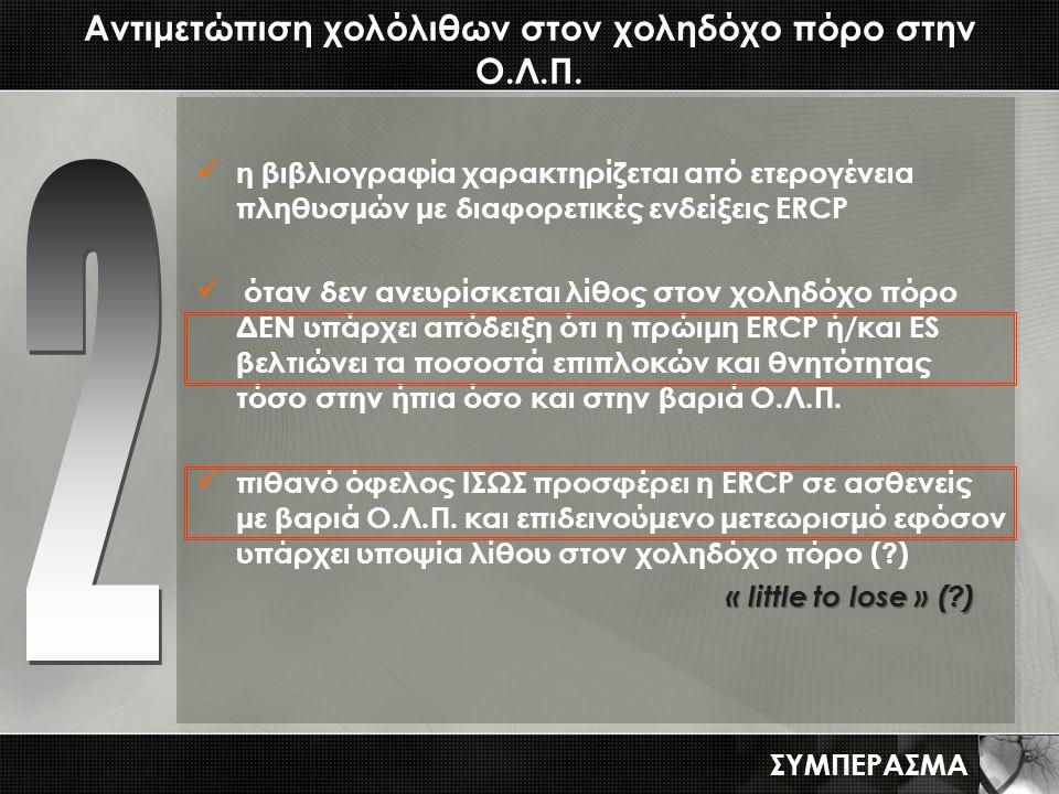  η βιβλιογραφία χαρακτηρίζεται από ετερογένεια πληθυσμών με διαφορετικές ενδείξεις ERCP  όταν δεν ανευρίσκεται λίθος στον χοληδόχο πόρο ΔΕΝ υπάρχει