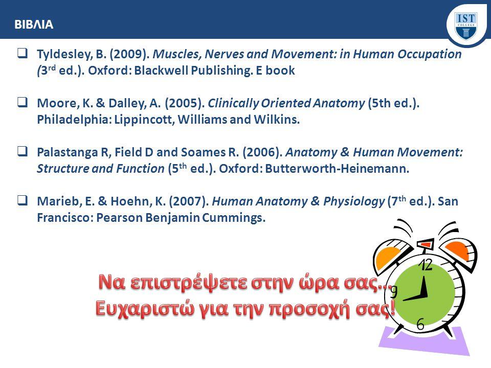 ΒΙΒΛΙΑ  Tyldesley, B. (2009). Muscles, Nerves and Movement: in Human Occupation (3 rd ed.). Oxford: Blackwell Publishing. E book  Moore, K. & Dalley
