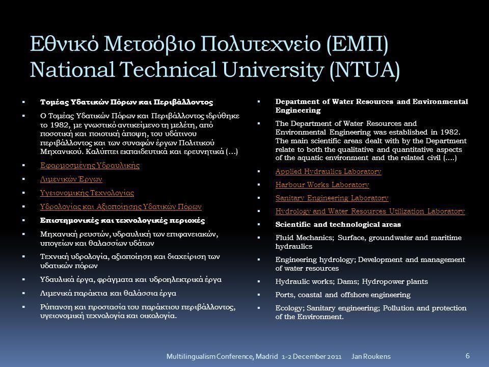 Εθνικό Μετσόβιο Πολυτεχνείο (ΕΜΠ) National Technical University (NTUA)  Τομέας Υδατικών Πόρων και Περιβάλλοντος  Ο Τομέας Υδατικών Πόρων και Περιβάλλοντος ιδρύθηκε το 1982, με γνωστικό αντικείμενο τη μελέτη, από ποσοτική και ποιοτική άποψη, του υδάτινου περιβάλλοντος και των συναφών έργων Πολιτικού Μηχανικού.