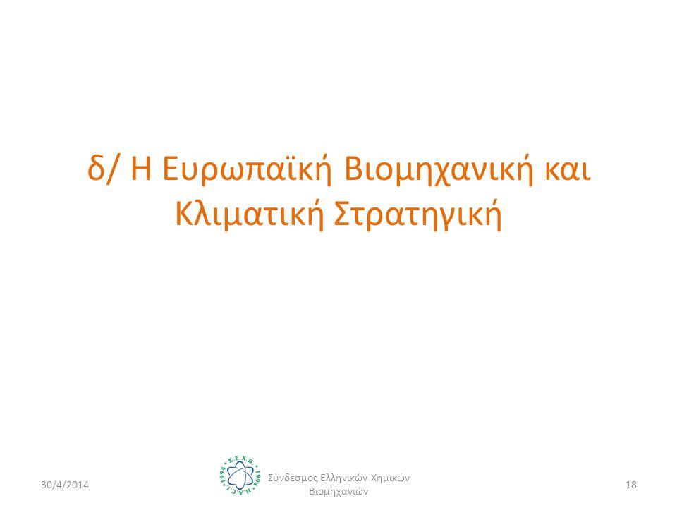 δ/ Η Ευρωπαϊκή Βιομηχανική και Κλιματική Στρατηγική 30/4/2014 Σύνδεσμος Ελληνικών Χημικών Βιομηχανιών 18