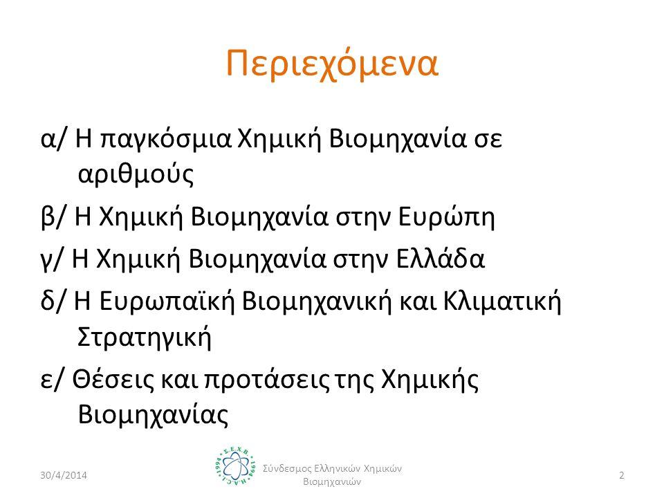 Περιεχόμενα α/ Η παγκόσμια Χημική Βιομηχανία σε αριθμούς β/ Η Χημική Βιομηχανία στην Ευρώπη γ/ Η Χημική Βιομηχανία στην Ελλάδα δ/ Η Ευρωπαϊκή Βιομηχανική και Κλιματική Στρατηγική ε/ Θέσεις και προτάσεις της Χημικής Βιομηχανίας 30/4/2014 Σύνδεσμος Ελληνικών Χημικών Βιομηχανιών 2