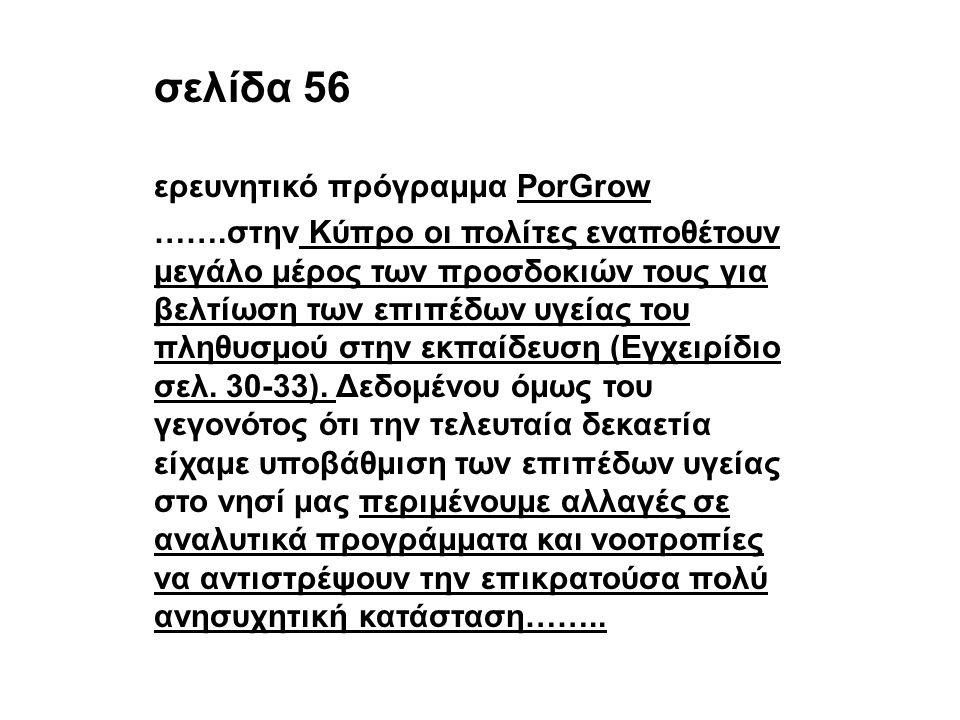 σελίδα 56 ερευνητικό πρόγραμμα PorGrow …….στην Κύπρο οι πολίτες εναποθέτουν μεγάλο μέρος των προσδοκιών τους για βελτίωση των επιπέδων υγείας του πληθυσμού στην εκπαίδευση (Εγχειρίδιο σελ.