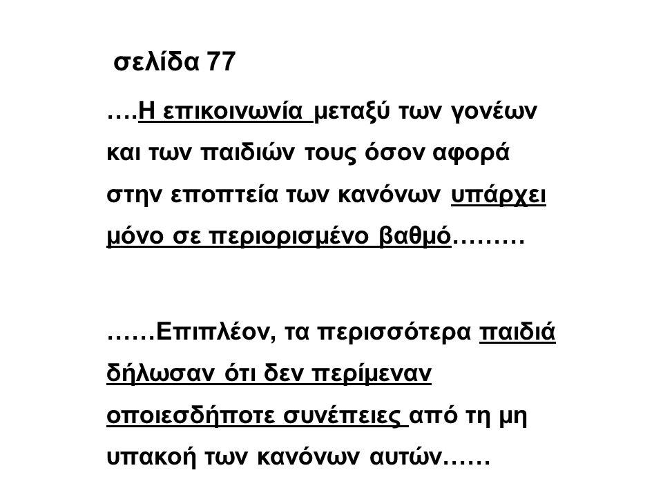 σελίδα 77 ….Η επικοινωνία μεταξύ των γονέων και των παιδιών τους όσον αφορά στην εποπτεία των κανόνων υπάρχει μόνο σε περιορισμένο βαθμό……… ……Επιπλέον