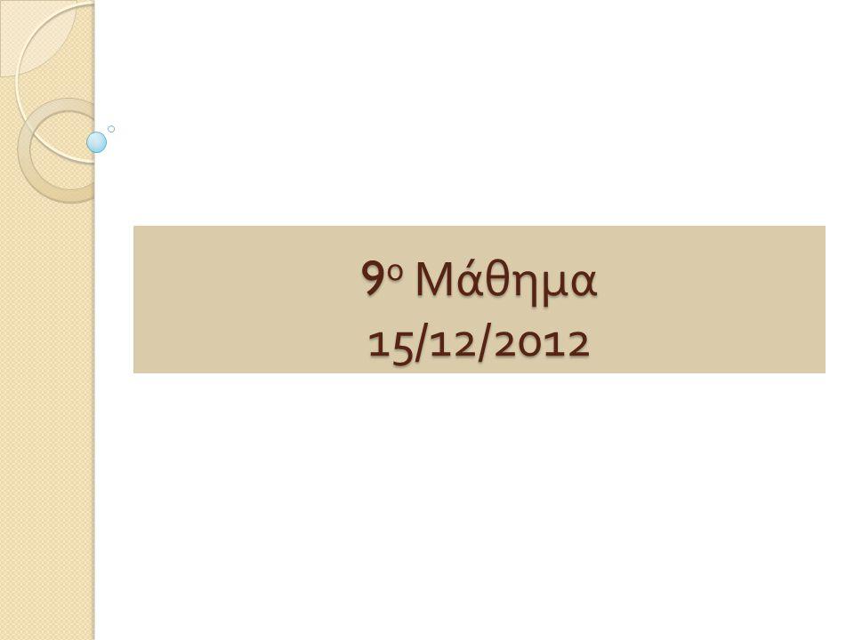 9 ο Μάθημα 15/12/2012