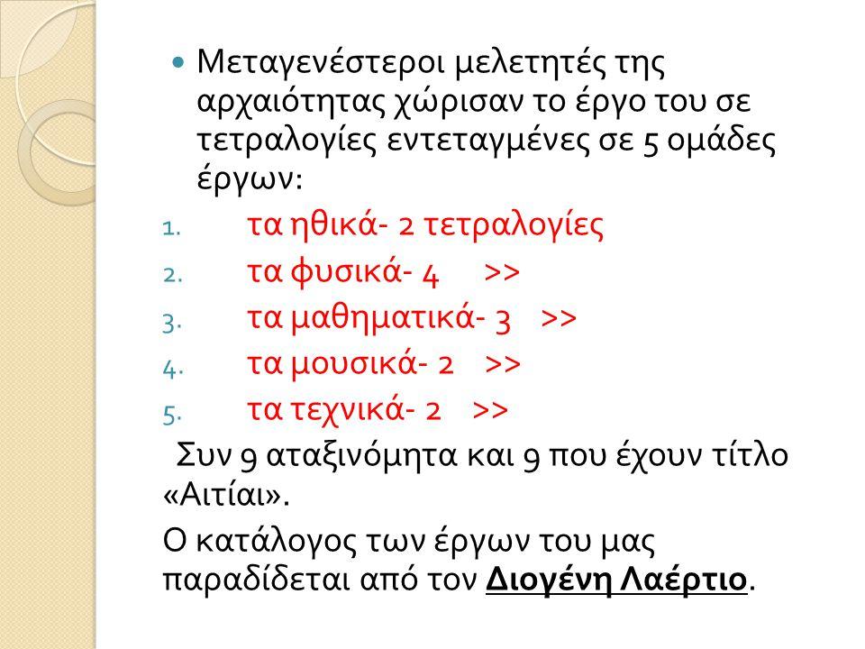  Μεταγενέστεροι μελετητές της αρχαιότητας χώρισαν το έργο του σε τετραλογίες εντεταγμένες σε 5 ομάδες έργων : 1. τα ηθικά - 2 τετραλογίες 2. τα φυσικ